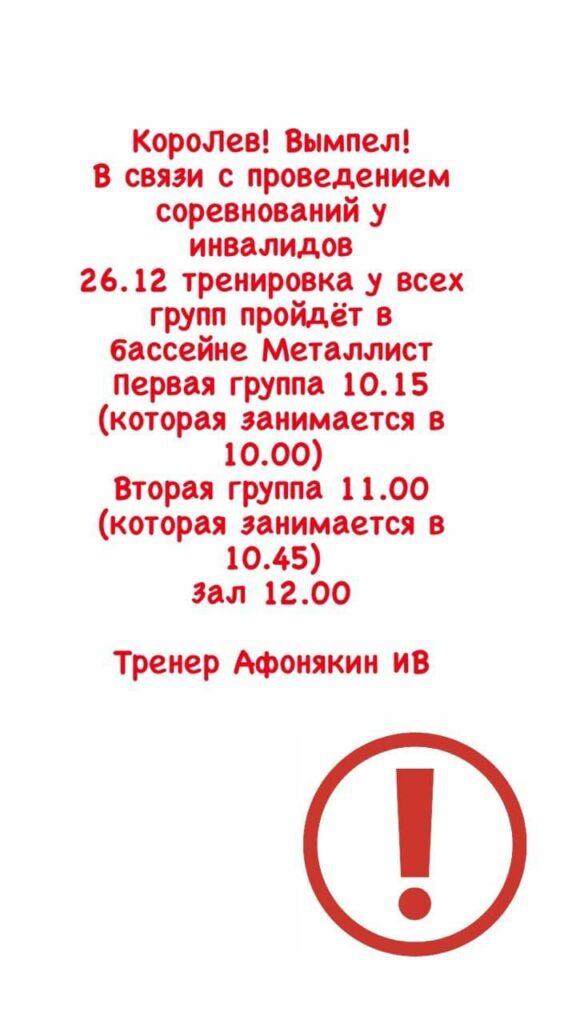 Перенос занятий в Королеве 26.12.2020 % coun(ttitle)%