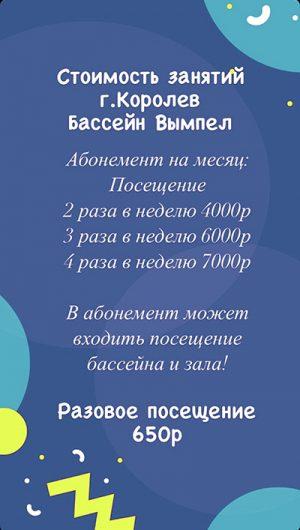 Расписание бассейн Вымпел